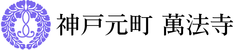 manpouji_logo800